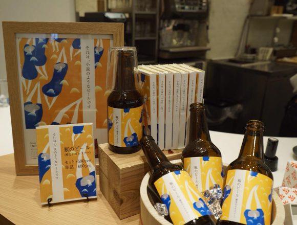 #Curry Stock Tokyo がキャンペーンに合わせて用意したビール。デザインというか、世界観に隙がないなぁと感心!